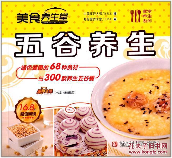 【图】美食养生堂:价格v美食_五谷:5.04_网上书金融城成都美食图片
