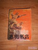 建军五十周年歌曲集(上)--1927-1977[32开 馆藏书]