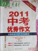 作文素材 2011中考优秀作文 全国各地中考作文权威解读