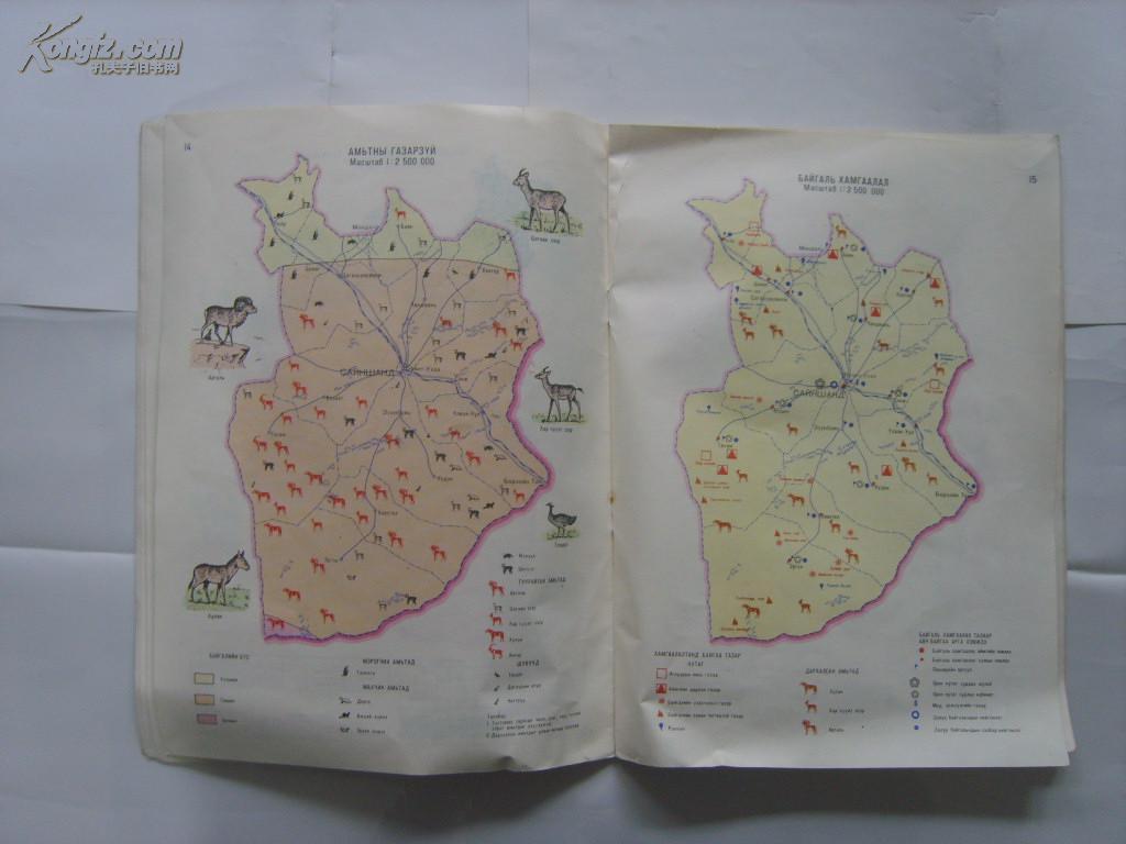 新蒙文 蒙古国东方省地图集 1990年 孔夫子旧书网