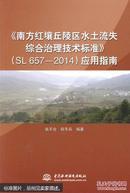 《南方红壤丘陵区水土流失综合治理技术标准》(SL 657—2014)应用指南