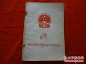 中华人民共和国宪法(藏文译本)