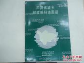 四川省城乡邮政编码地图册  (有地区图)