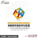 物联网关键技术与标准 : 应对M2M业务挑战的4G网络增强技术