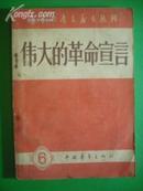 伟大的革命宣言,1958版