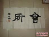 陈丁----书法(50*99cm)----现为中国书协会广东分会理事、汕头市书协会副主席-本商店所有销售字画一律保真