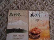 茶博览(两册,2008年第2、4期)