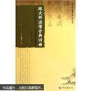 正版图书 跟大师读懂古典词曲 (请放心选购!)