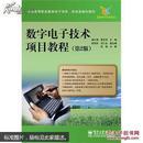 新编高等职业教育电子信息、机电类规划教材:数字电子技术项目教程(第2版)
