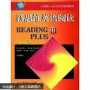 新思维英语阅读 III