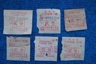 50年代末60年代初天津市红桥和平南开等区存车统一收据6张不同