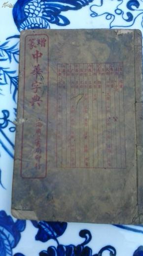 增篆中华字典(康典之巳集+午集)