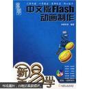 新手易学:中文版Flash动画制作(附光盘)【正版库存书】