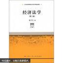 21世纪高等院校法学系列精品教材:经济法学(第2版)
