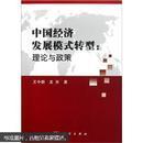 中国经济发展模式转型