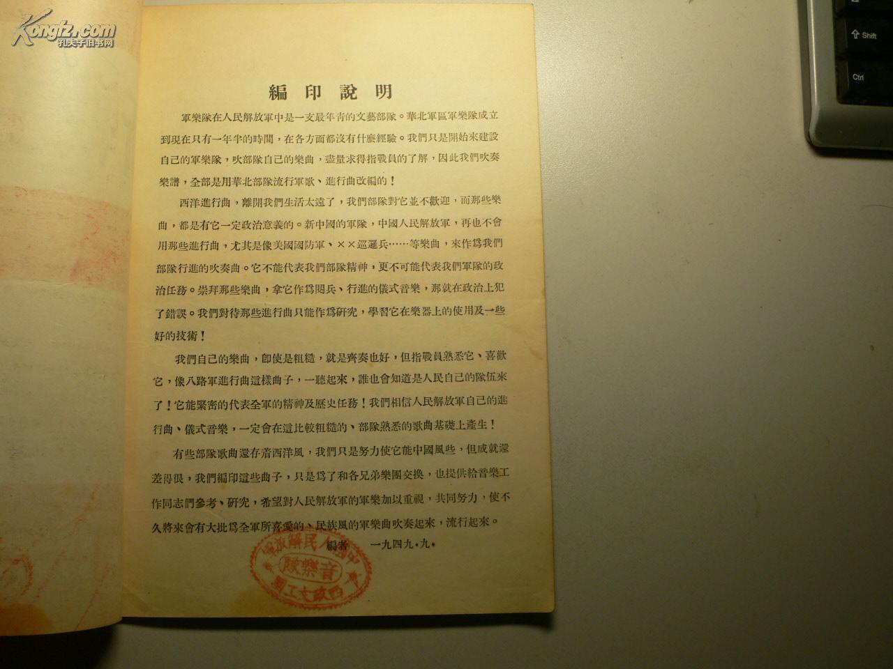 【图】军乐总谱 四册