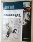 中国画技法新解 触类旁通 写意花鸟画技法新探