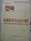 新疆维吾尔自治区地形(中学地理教学参考挂图)