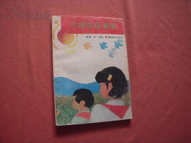 小学图书角丛书《小学生自画像》 插图本