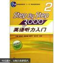 普通高等教育十一五国家级规划教材:英语听力入门3000(2)(学生用书)(无光盘】