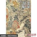 中国山水画通鉴12湿墨繁笔