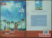 儿童文学金牌作家书系-震动