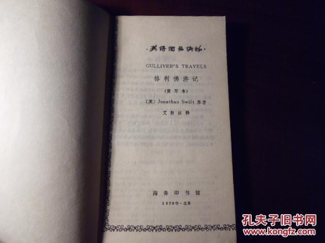 【图】格里佛游记 【英语简易读物 简写本】_