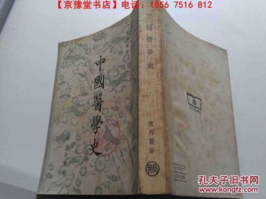 中国医学史   1937年初版