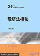 经济法概论(第三版)(21世纪通用法学系列教材)