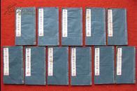 保老保真《新式国语学生字典》民国时期 学生字典11本