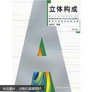 高等教育自学考试指定教材·艺术设计专业:立体构成(修订版)