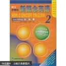 朗文外研社新概念英语-2-新版