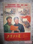 工农兵文艺 试刊(二) 1971 3【全场满28元包邮】
