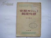 《联共(布)历史研究提纲》32开 1949年北京再版