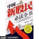 中国新股民必读全书(原书第7版)r6458