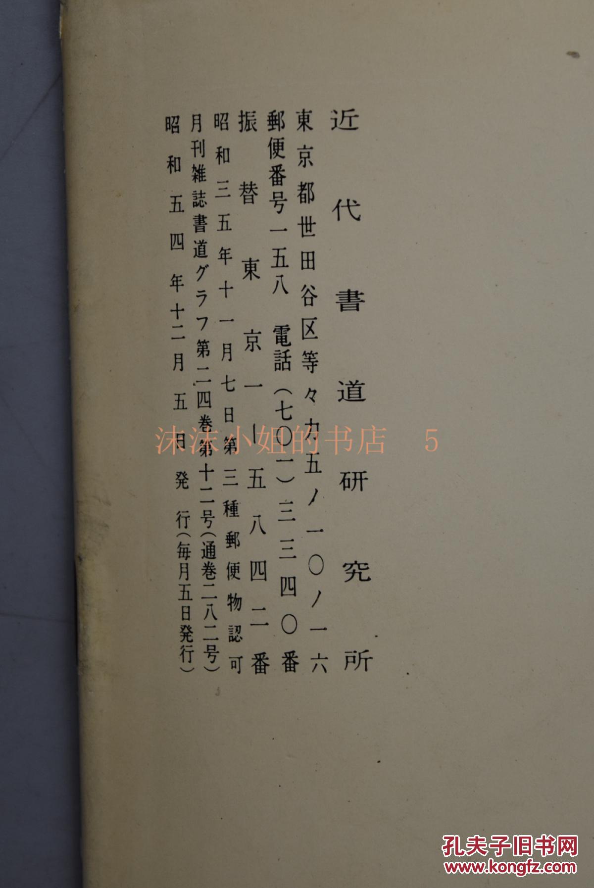 《书道》特集一汉代以前的书写文字 书内展示了侯马盟图片