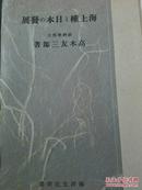极少见1943年版:日本海权发展