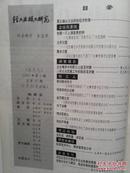 轻工业政工研究1997年第1期总第27期(袁宝华题写刊名)