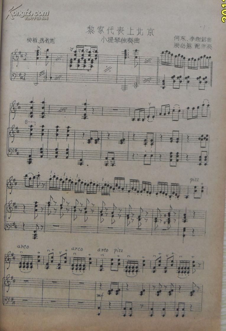 小提琴曲选 b2-5图片