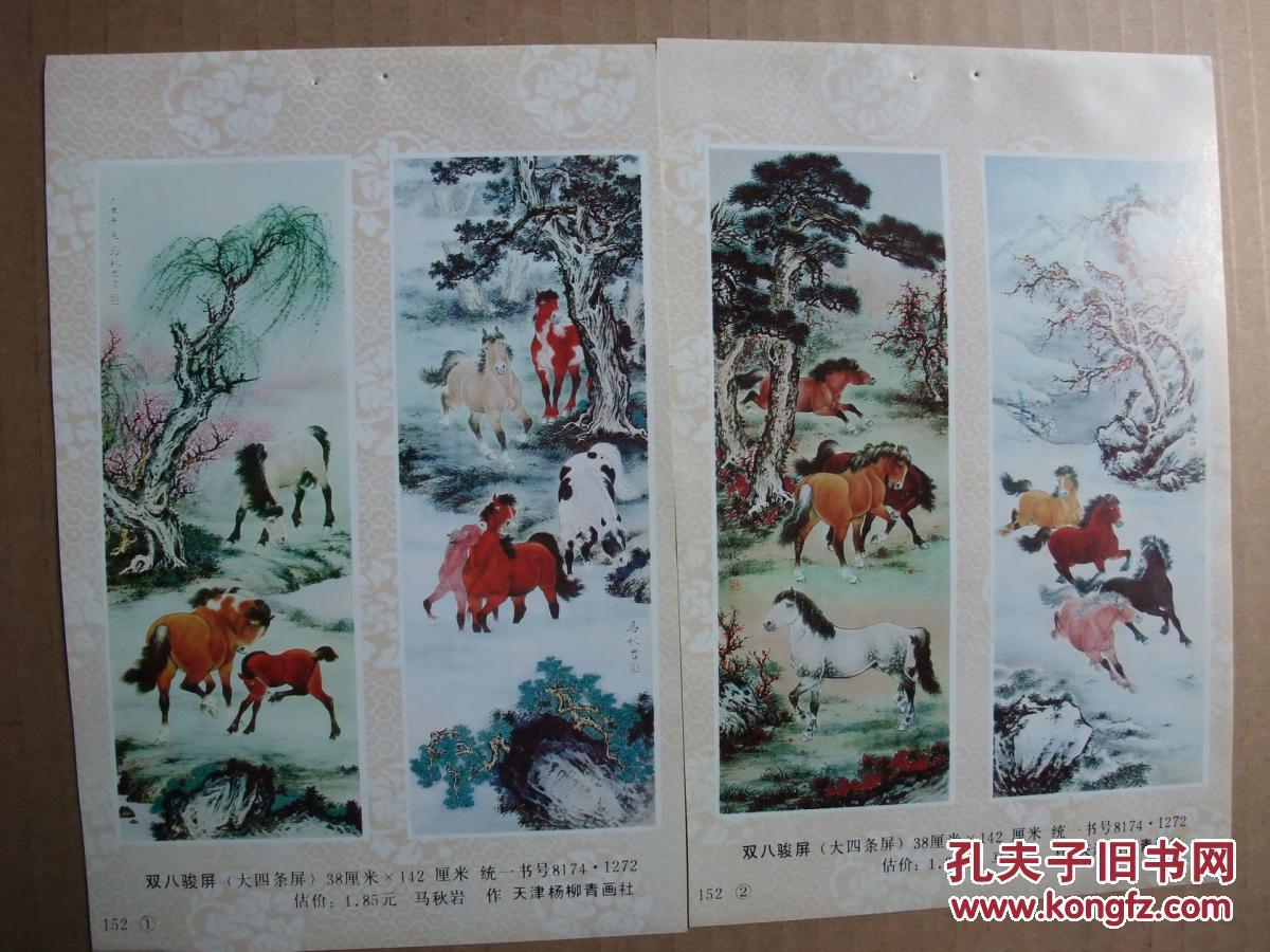 八十年代 32开年画缩样散页 国画动物年画马秋岩画马作品选 11张