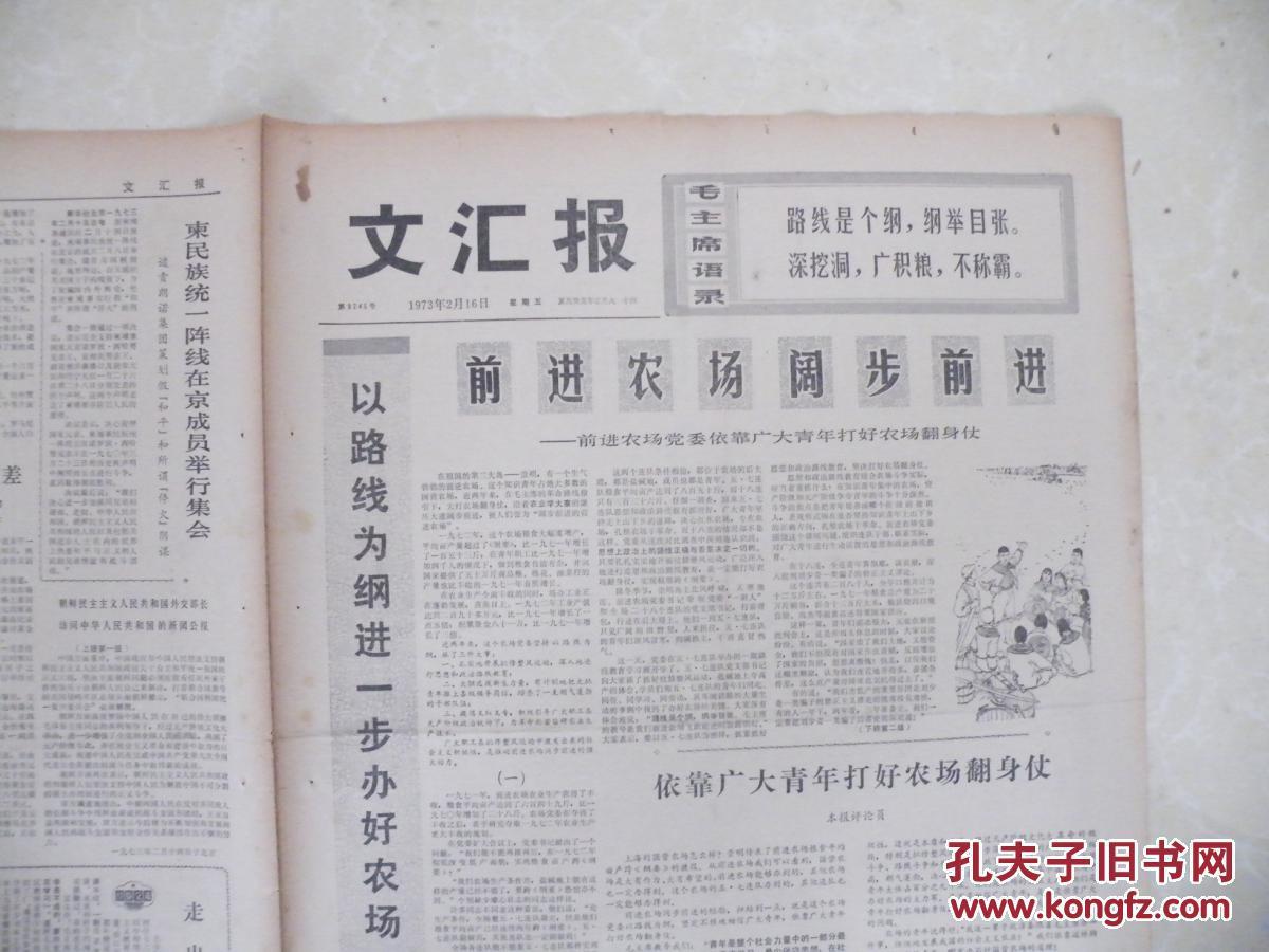 上海文汇报联系方式_文革老报纸~  文汇报>~~1973年2月16日~上海前进农场