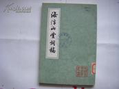 海浮山堂词稿(中国古典文学丛书) 1981年1版1印品好