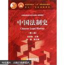 中国法制史(第2版)9787040222098
