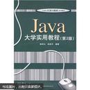 21世纪大学计算机系列教材:Java大学实用教程(第2版)