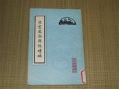 87年1版1印《北京风俗杂咏续编》