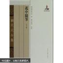 正版-新书--顾炎武全集--菰中随笔 (外三种)精装9787532564781上海古籍