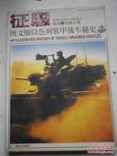 图文版以色列装甲战车秘史