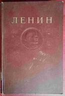 红色文献-列宁全集 (1941年俄文版第1卷)