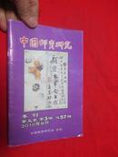 《中国邮资研究》季刊2010年9月第3期     (总57期)