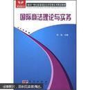 全国高等院校金融学系列规划教材:国际商法理论与实务